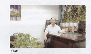同心合力谋发展开拓创新赢未来—访深圳市合创建设工程顾问有限公司董事长王玉清