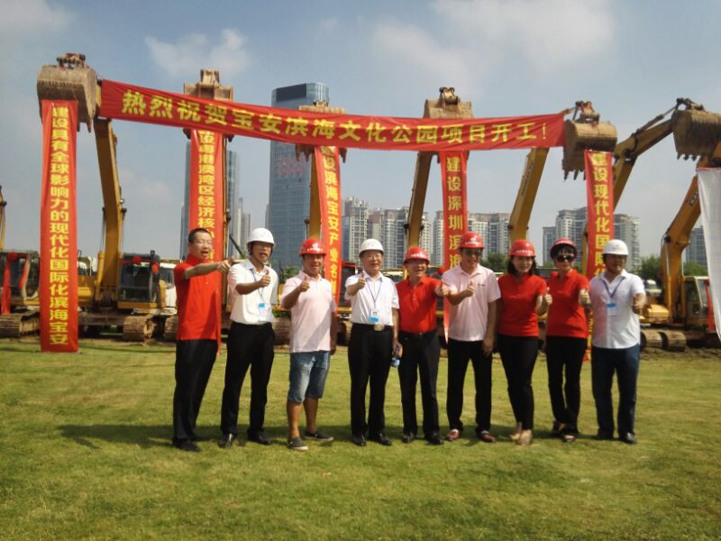 热烈祝贺宝安滨海文化公园正式动工开建