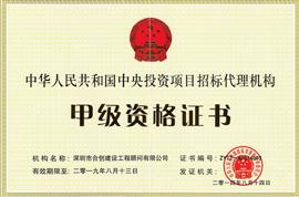 合创集团招标代理证书