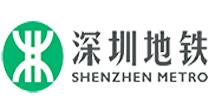 深圳地铁集团