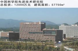 中国科学院先进技术研究院