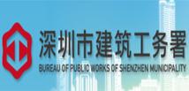 深圳工务局