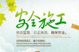 深圳市住房和建设局关于开展2018年三季度施工安全整治行动的通知