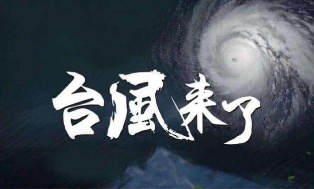 深圳市建筑工程质量安全监督总站关于做好近期台风防御工作的紧急通知