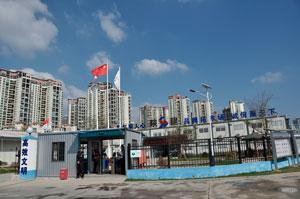 深圳市宝安滨海文化公园一期项目奋战80天动员大会