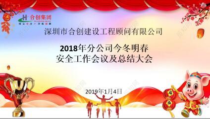 2018年分公司今冬明春安全工作会议及总结大会