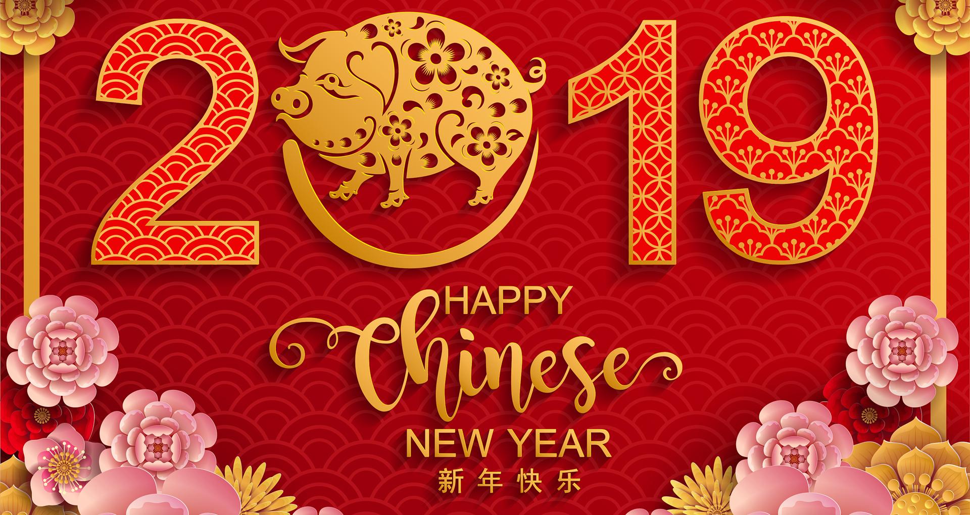 合创集团祝福各界朋友新年快乐!阖家平安!