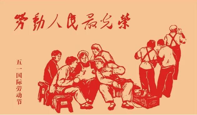 五一,向劳动者致敬, 您辛苦了,节日快乐!