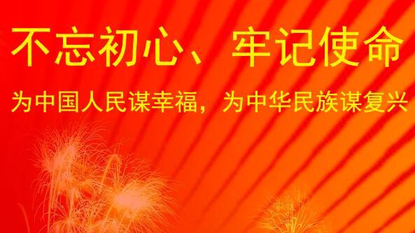 """集团党支部参加""""不忘初心,牢记使命""""主题党日活动"""