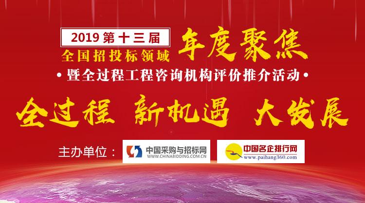 """祝贺竞技宝官网公司获得""""2018年度中国工程监理公司综合实力百强""""荣誉"""