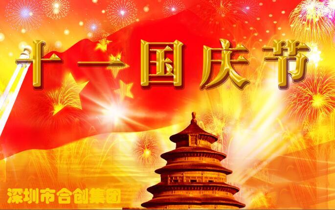 庆祝祖国七十周年华诞