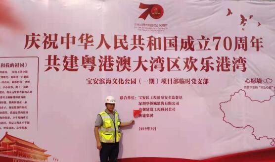 滨海文化公园项目,积极参加华侨城甲方,宝安质安站共同举办的党小组活动