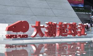 """深圳市合创建设工程顾问有限公司:组织党员干部参观""""大潮起珠江——广东改革开放40周年展览"""""""