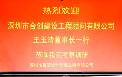 集团董事长王玉清、总经理常运青、总工程师薛敬泽到深圳市建筑设计研究总院有限公司调研