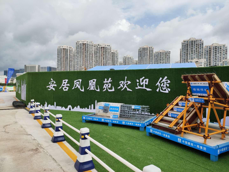 热烈祝贺深圳市合创公司亚搏app官网方的坪山安居凤凰苑项目被选定为坪山区2020年安全生产示范观摩现场