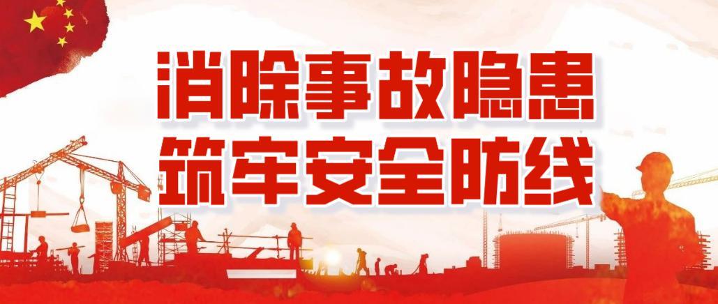 """竞技宝官网集团2020年""""安全生产月""""和""""安全生产万里行""""活动启动会胜利召开"""