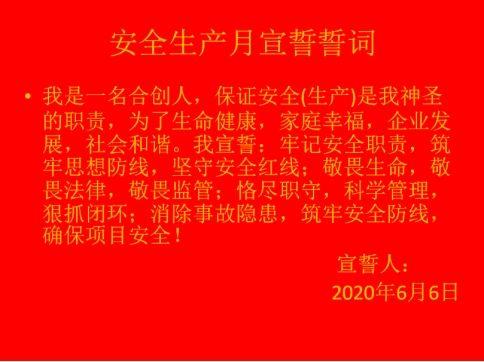 微信图片_20200608093222.jpg
